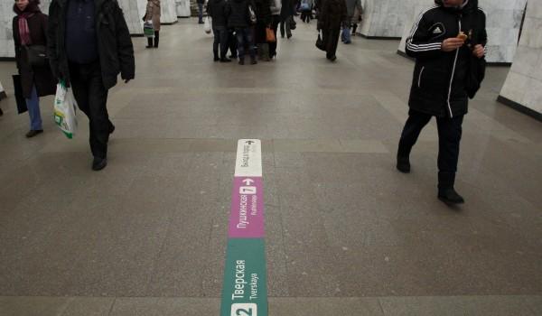 Объявлен конкурс на создание системы напольной навигации в московском метро