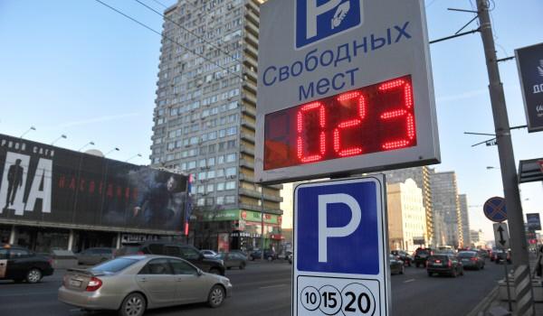 Зона платной парковки стала действовать на всей территории Садового кольца