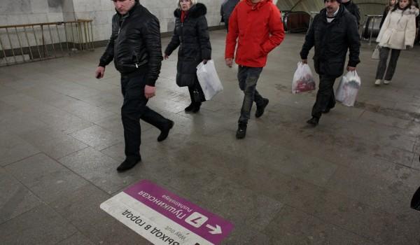 В 2014 году напольная навигация появится на 49 станциях столичного метро
