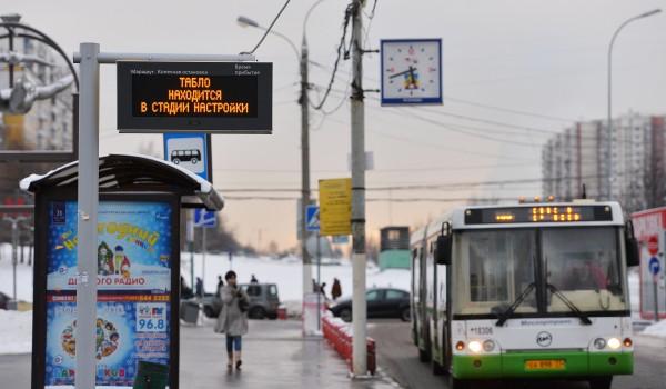 На столичных остановках установят таблички с расписанием маршруток
