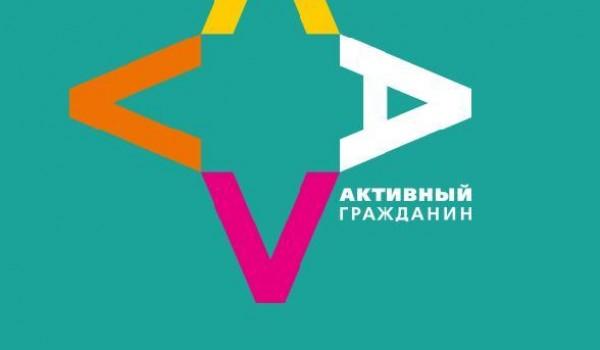 Участники «Активного гражданина» выбирают события 2016 года, которые войдут в рейтинг «Главные дела Москвы»