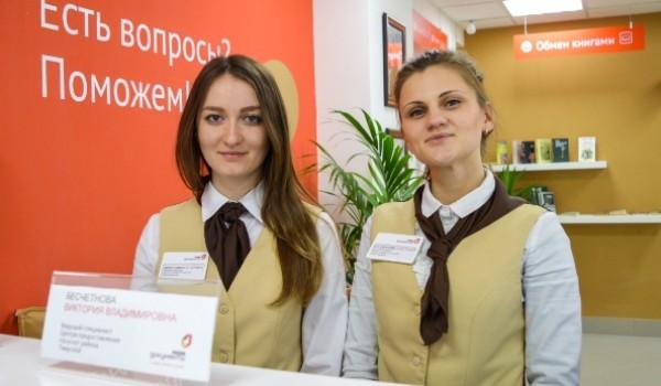 В центрах госуслуг «Мои Документы» установили терминалы «Мосэнергосбыта»