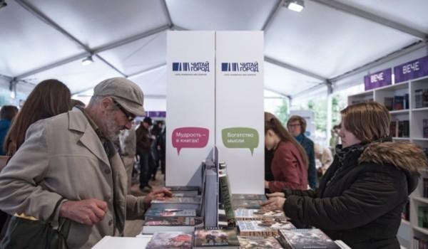 В Москве назван Лучший книжный магазин