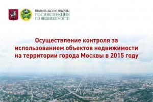 Осуществление контроля за использванием объектов недвижимости на территории города Москвы в 2015 году