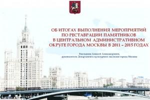 Об итогах выполнения мероприятий по реставрации памятников в центральном административном округе города Москвы в 2011 – 2015 годах