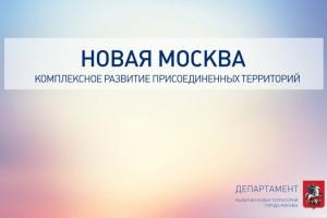 """""""Новая"""" Москва комплексное развитие присоединенных территорий"""