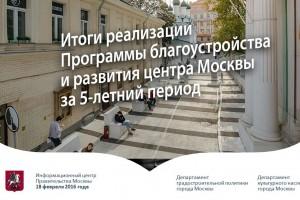 Итоги реализации Программы благоустроства и развития центра Москвы за 5-летний период