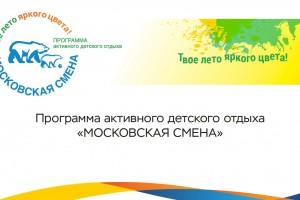Программа активного детского отдыха «Московская смена»