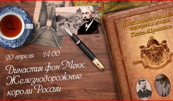 Историческая лекция в рамках образовательного проекта «Поставщики Москвы: история в лицах» пройдет 20 апреля