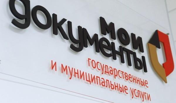 С 5 по 9 августа в центрах «Мои документы» пройдут бесплатные семинары и мастер-классы