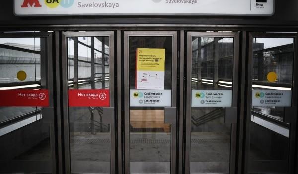 Московский метрополитен до конца апреля снимет внутренние двери в вестибюлях