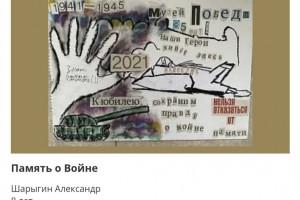 Музей Победы предложил интернет-пользователям проголосовать за рисунки юных москвичей