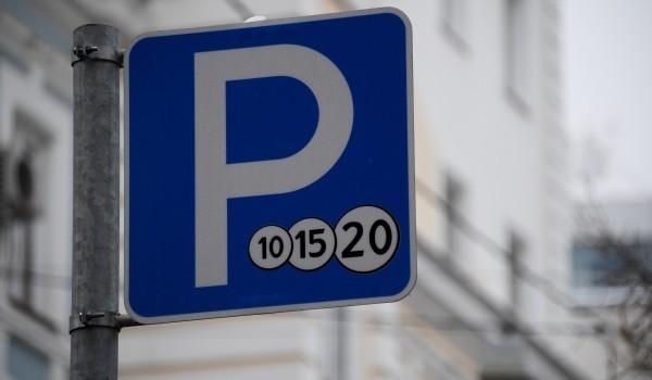 Тарифы на платные парковки изменились с сегодняшнего дня на 193 городских  улицах