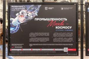 Фотовыставка «Промышленность Москвы - космосу»