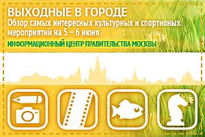 Обзор самых интересных культурных и спортивных мероприятий на 5- 6 июня