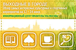 Обзор самых интересных культурных и спортивных мероприятий на 12- 14 июня