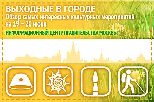 Обзор самых интересных культурных и спортивных мероприятий на 19- 20 июня