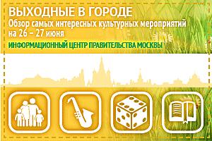 Обзор самых интересных культурных и спортивных мероприятий на 26- 27 июня