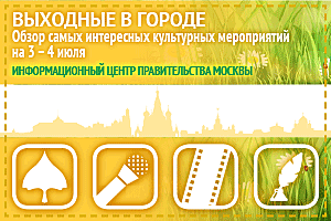 Обзор самых интересных культурных на 3- 4 июля