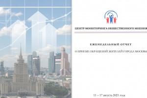 Еженедельный отчет Центра мониторинга общественного мнения при Правительстве Москвы по поступившим обращениям москвичей