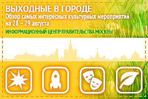 Обзор самых интересных культурных на 28 - 29 августа