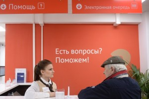 Офис «Мои Документы» района Тропарево-Никулино переехал
