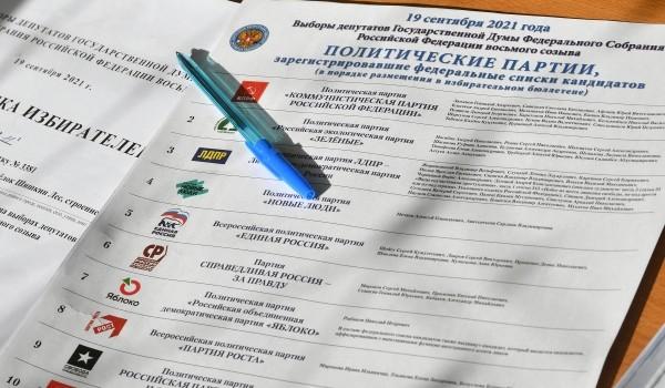 Более четверти избирателей проголосовали на выборах в Госдуму РФ