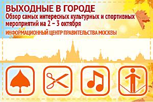 Обзор самых интересных культурных на 2 - 3 октября